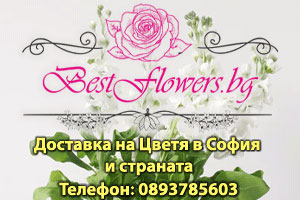 flower delivery Sofia